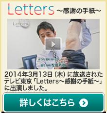 テレビ東京「Letters ~感謝の手紙~」に出演しました