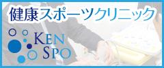 熊谷の健康スポーツクリニック