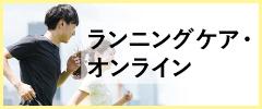 ランニングケア・オンライン